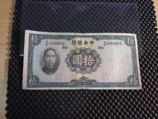 🚚 中國4大行鈔中央銀行 拾圓 民國25年 B/W545086X 英國華德路公司製