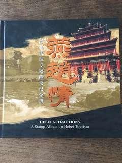 China Stamp Album on Hebei Tourism