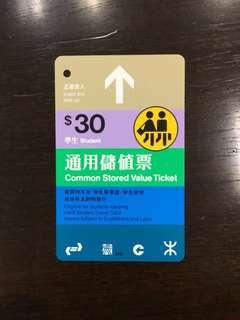 地鐵儲值車票(學生)