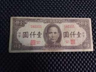 🚚 法幣民國34年中央銀行美商保安版壹仠圓鈔