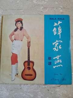 薛家燕45轉唱片