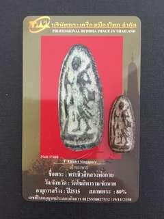 Lp Kuay Sivali (BE2515)