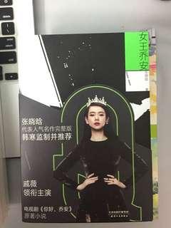 小说-女王乔安