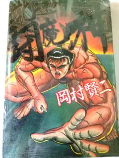斗魔神 complete comic book