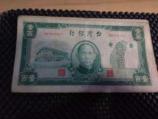 🚚 1946年舊台幣100圓民國三十五年有2張,都有帶圓3另一張2個圓3,一張才賣1000