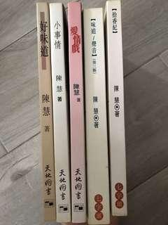 陳慧 小說5本 包括《拾香記》