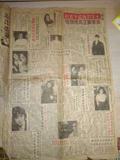 華僑日報(1988) 自行問價