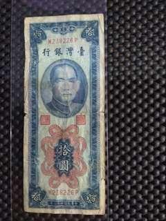 🚚 帶平3直立鈔1954年新台幣•10元•交易成功送美金