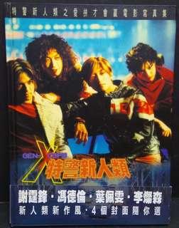 特警新人類之愛拼才會羸電影寫真集,硬皮珍藏本,新象出版社1999年出版