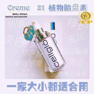 Cellglo Creme 21 细亮霜