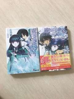 魔法科高校の劣等生 Japanese light novel