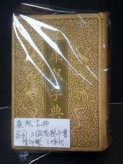 旧版康熙字典。上海商务印书馆。