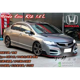 07年 Honda Civic K12 泰包