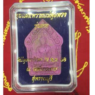 Purple Khunpaen Prai Mae Pumpuang Wat Thab Kradarn, First Batch 2558BE