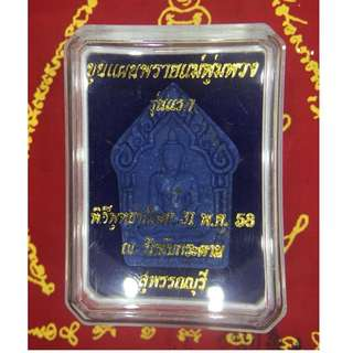 Blue Khunpaen Prai Mae Pumpuang Wat Thab Kradarn, First Batch 2558BE