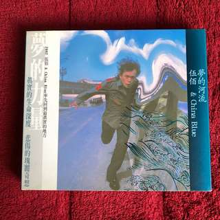 伍佰 and CHINA BLUE《梦的河流》wubai 2001 audio CD