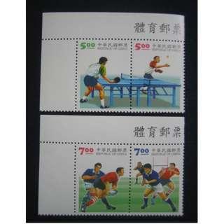 台灣1998-體育郵票-$25 包平郵