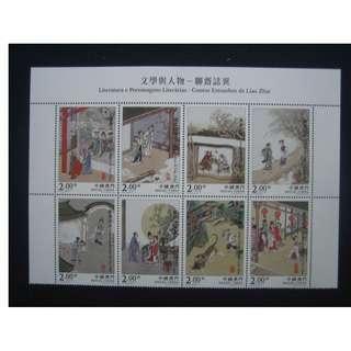 中國澳門2016-文學與人物-聊齋誌異-郵票 - $30包平郵