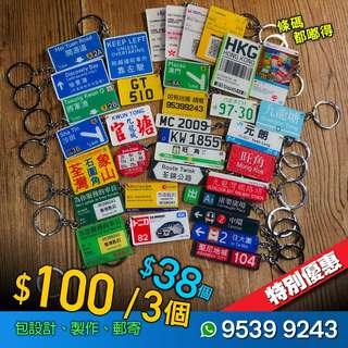 訂製車牌/登機證/行李牌/巴士/路牌/Instagram 紀念品 生日禮物 情侶禮物 寵物 八達通 鎖匙扣 - 自訂設計$38、$100/3個