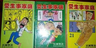 爆笑漫畫愛生事家庭(1-31完)