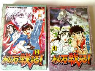 秘石战记 4 complete comics book