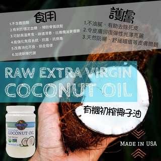 有機冷壓初榨椰子油 (煮食、護膚兩用) 🇺🇸 414毫升 Raw Extra Virgin Coconut Oil