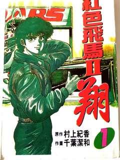 红色飞马 part 2 5 本complete comic book