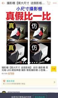 迷你攝影棚(40*40)/網拍神器/柔光箱/簡易型攝影棚