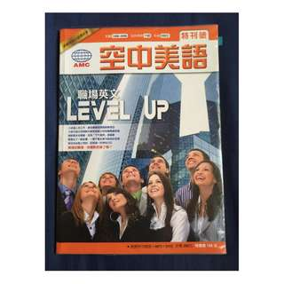 職場英文Level Up(書+二片MP3 CD+DVD)