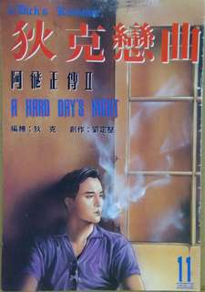 狄克戀曲第11期,阿飛正傳,狄克編繪,劉定堅創作,自由人1990年出版