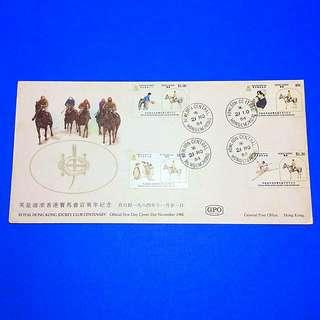 香港郵品 首日封 1984年 英皇御准香港賽馬會百周年紀念