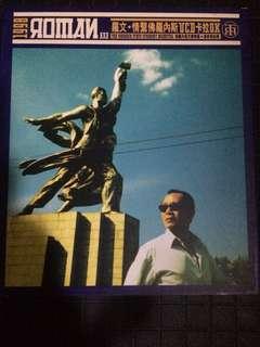 VCD 66 罗文 Roman Luo Wen