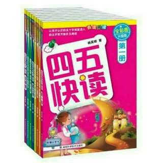 Brand New Si Wu Kuai Du SWKD Chinese Children Education Book Set 1 To 8 四五快读 Immediate Stock