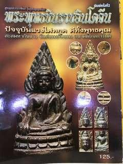 Amulet Magazine