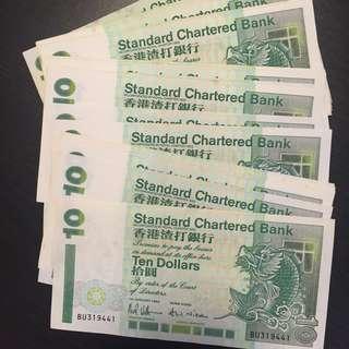 港幣$10直版連號碼(共60張)