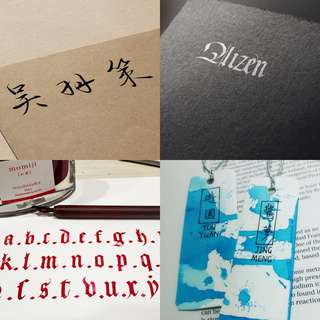 calligraphy card/bookmarks