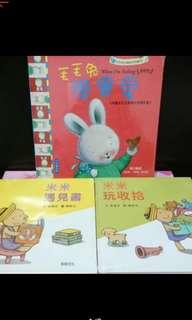 🚚 毛毛兔學會愛 迷迷收拾玩具 米米遇見書 三本組合