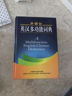 A multifunction English-Chinese Dictionary