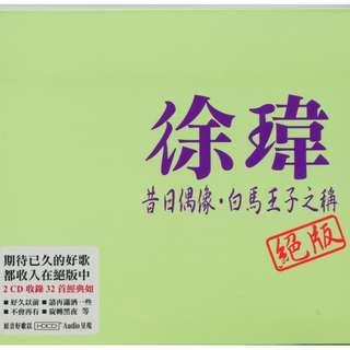 xu wei Greatest Hits 徐玮 昔日偶像 白马王子之称 绝版 2CD (Imported)