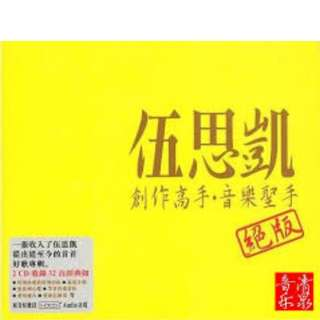 Sky Wu Greatest Hits HDCD 伍思凯 绝版 2CD (Imported)