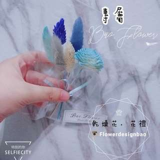 🚚 專屬乾燥花小花束Bao.flower