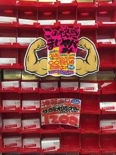 日本熱賣,低價發售!抵過日本激安