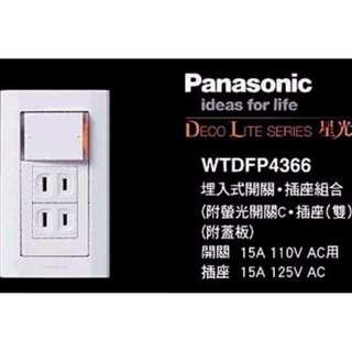Panasonic國際牌星光單開關雙插座 附蓋板WTDFP4366免運請私