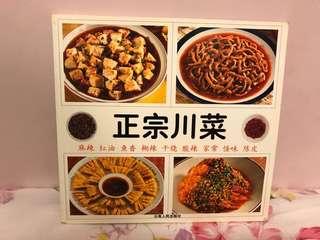 正宗川菜食譜