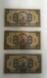 舊交通銀行加蓋票三張
