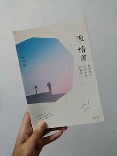 🚚 慢情書-林達陽