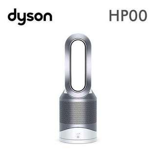 超低價<台灣恆隆航公司貨>Dyson Pure Hot + Cool 三合一涼暖空氣清淨機HP00(銀白色) 無扇葉風扇