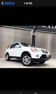 全額貸專區~2006年本田CR-V 2.0 保值代修率低 車況完善 合約履約保證