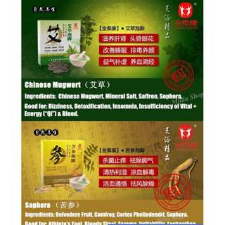 One box of Premium Chinese herbal foot bath soak powder [ 20 sachets ]