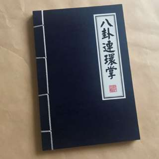 New Chinese Martial Arts Notebook